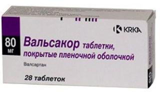 Вальсакор: инструкция по применению, описание, формы выпуска и состав, цена 80 и 160 мг и отзывы