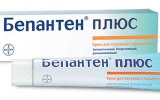Бепантен плюс: состав, описание и инструкция по применению препарата
