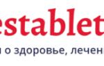 Атаракс: инструкция по применению, цена в аптеке и отзывы, аналоги таблеток