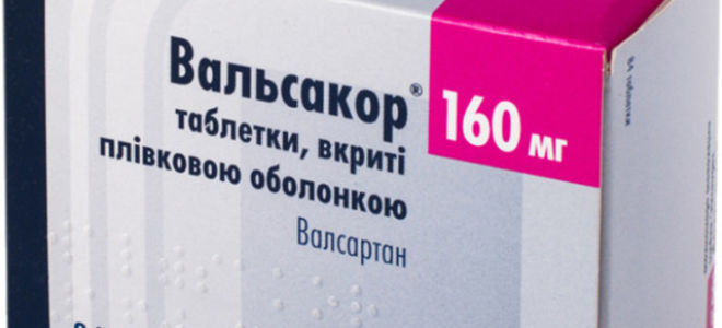 Вальсакор Н80: инструкция по применению, цена в аптеке и отзывы покупателей, аналоги