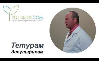 Тетурам: инструкция по применению, цена, аналоги таблеток, отзывы