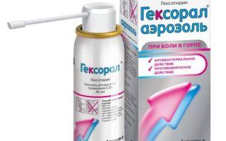Гексорал спрей: инструкция по применению, форма выпуска и состав препарата