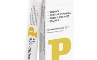 Фосфалюгель: инструкция по применению, аналоги, цена, отзывы об антацидном лекарстве