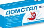 Домперидон: инструкция по применению, состав и фармакологическое действие препарата