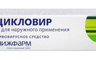 Зовиракс крем, мазь: инструкция по применению, цена, способ использования и дозы препарата
