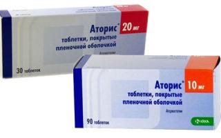 Аторис 10 мг — инструкция по применению, цена и терапевтическое действие препарата