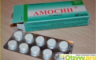 Амосин: инструкция по применению, цена и правила лечения препаратом малышей
