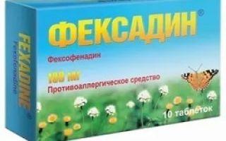 Фексадин: инструкция по применению, цена таблеток 180 мг и отзывы покупателей