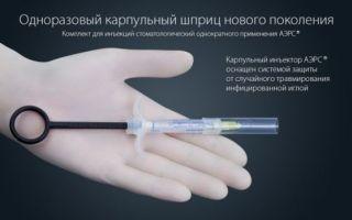 Использование местной анестезии в стоматологической практике: перечень анестетиков
