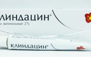 Далацин крем вагинальный: инструкция по применению, состав и принцип действия препарата