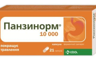 Панзинорм 10000: инструкция по применению, цена в аптеке и отзывы покупателей, аналоги