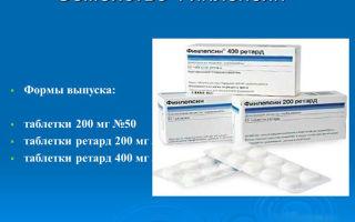 Финлепсин: инструкция по применению, цена в аптеке и состав, побочные действия