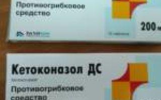 Низорал таблетки: инструкция по применению, цена в аптеке и фармакологическое действие