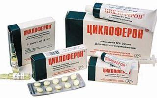 Таблетки Циклоферон взрослым: инструкция по применению, цена и отзывы, аналоги препарата