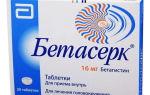 Бетагистин 24 мг — инструкция по применению, состав и характеристика препарата