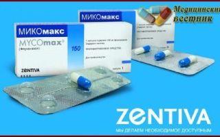 Микомакс: инструкция по применению, цена и способы использования препарата