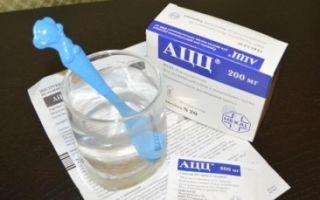 АЦЦ таблетки шипучие: инструкция по применению, цена 100, 200 мг и аналоги препарата