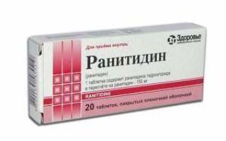 Фамотидин: инструкция по применению, фармакологическое воздействие и состав препарата