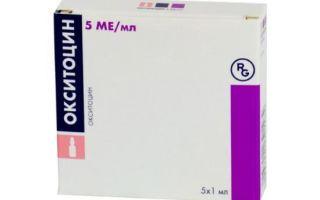 Окситоцин уколы: инструкция по применению, аналоги, цена и отзывы