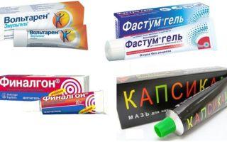 Фастум гель: инструкция по применению, цена в аптеке и обзор аналогов дешевле