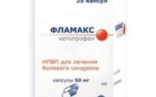 Уколы Фламадекс: инструкция по применению, общая информация о препарате сфера использования