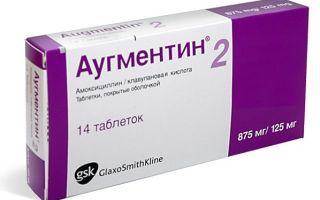 Таблетки Амоксиклав 250+125 мг детям — инструкция по применению, описание, формы выпуска и отзывы