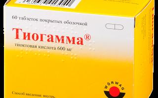 Тиогамма: инструкция по применению, аналоги, цена таблеток 600 мг, отзывы