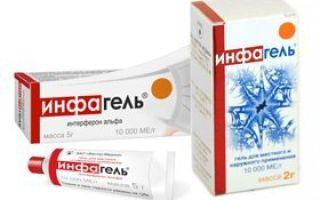 Инфагель: инструкция по применению, состав и характеристика препарата