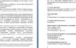 Урсофальк: инструкция по применению, аналоги, цена и отзывы
