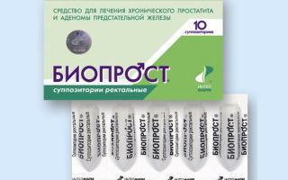 Биопрост свечи: инструкция по применению, цена и отзывы, описание препарата