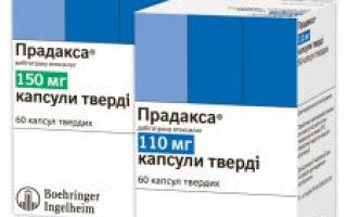 Прадакса: инструкция по применению, аналоги капсул, цена и отзывы об эффективности средства