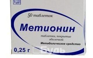 Метионин: инструкция по применению, цена в аптеке и отзывы покупателей, аналоги и показания для приема