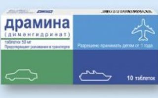 Драмина: инструкция по применению, цена и лекарственная форма препарата