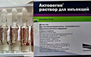 Солкосерил уколы: инструкция по применению, цена ампул и отзывы покупателей, дешевые аналоги