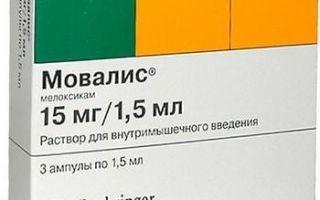 Мовалис уколы: инструкция по применению, цена и аналог препарата в ампулах российского производства