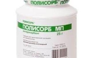 Полифепан: инструкция по применению лекарства для очищения организма