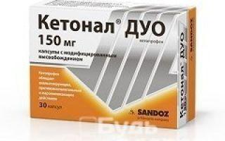 Кетонал Дуо: инструкция по применению, цена 150 мг и отзывы, аналоги капсул