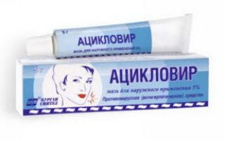 Ацикловир мазь: инструкция по применению, цена, формы выпуска и состав препарата