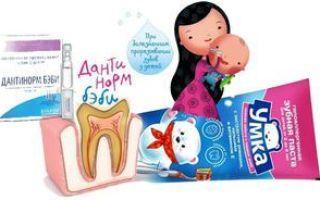 Дантинорм бэби: инструкция по применению, описание и аналоги препарата при прорезывании зубов