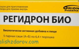 Регидрон: инструкция по применению для детей при рвоте и поносе, аналоги, цена и отзывы об эффективности препарата
