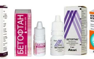 Бетаксолол: инструкция по применению, цена в аптеке, состав и форма выпуска препарата