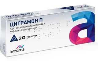 Аспирин: инструкция по применению таблетки, цена и состав отзывы и аналоги препарата