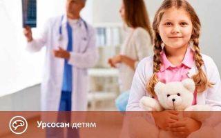 Урсосан: инструкция по применению, цена в аптеке и отзывы, аналоги капсул