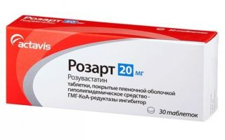 Розукард 20 мг — инструкция по применению, цена в аптеке и отзывы покупателей, аналоги