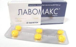 Лавомакс: инструкция по применению, цена в аптеке и отзывы, аналоги дешевле