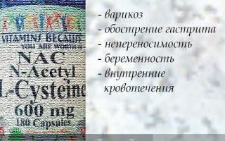 Ацетилцистеин: инструкция по применению, отзывы, показания и противопоказания для использования