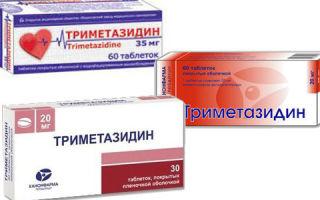 Триметазидин: инструкция по применению, цена, аналоги и отзывы