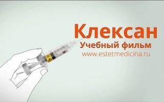 Клексан: инструкция по применению, свойства компонентов препарата и аналоги препарата