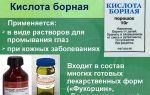 Борная кислота раствор, порошок: инструкция по применению в ухо и для глаз, цена в аптеке