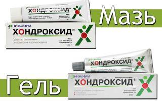 Хондроксид: инструкция по применению, аналоги таблеток, цены и отзывы